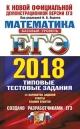 ЕГЭ-2018 Математика. 14 вариантов. Базовый уровень. Типовые тестовые задания